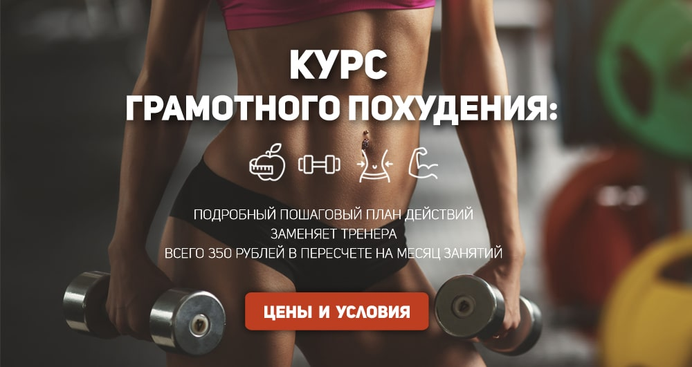 Программа интенсивного похудения