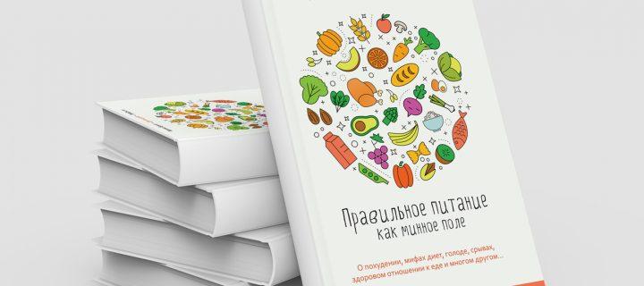 Книга о #ПП и похудении с научным подходом